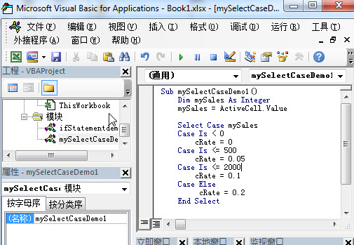 VBA Select Case statement example1